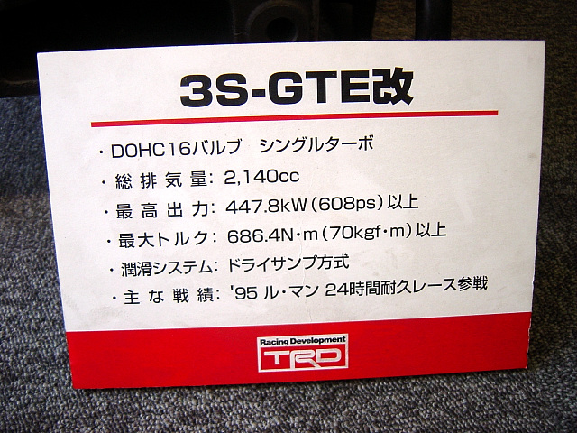 TRD 3sGTE engine DSC01836