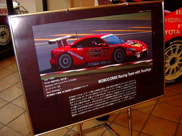 GT300 Racing Circuit Pics DSC01941