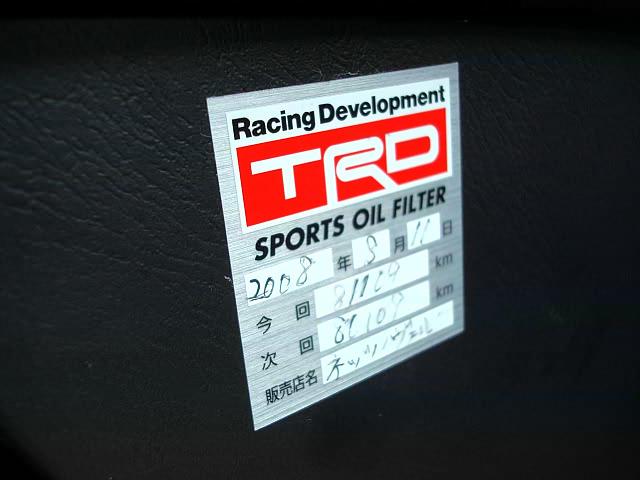 TRD oil filter DSC02966